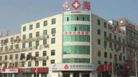 内蒙古赤峰市妇幼保健院