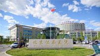 中国科学院大学附属北京怀柔医院