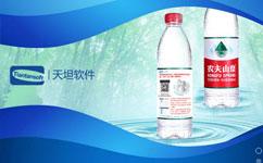 天坦软件助力2017中国卫生信息技术交流大会提供健康饮用水