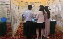 天坦软件助力2017第四届全国中医冬病夏治(泰山) 高峰论坛