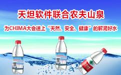 天坦软件2017中国医院协会信息网络大会提供健康饮用水