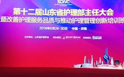 天坦软件应邀参加第十二届山东省护理部主任大会得到赞誉