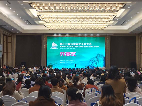 天坦软件参加第十三届山东省护士长大会暨医用护理产品展览会