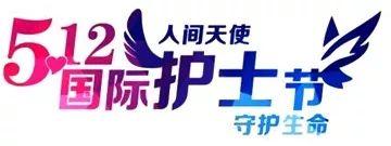 """2019年第三届天坦5.12护士节 """"最美天使""""评选活动"""