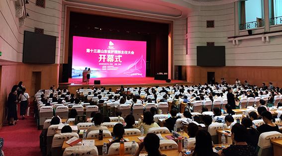 庆祝天坦软件参加2019年第十三届山东省护理部主任大会圆满成功